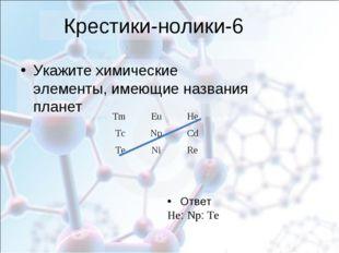 Крестики-нолики-6 Укажите химические элементы, имеющие названия планет Ответ