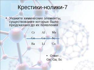 Крестики-нолики-7 Укажите химические элементы, существование которых было пре