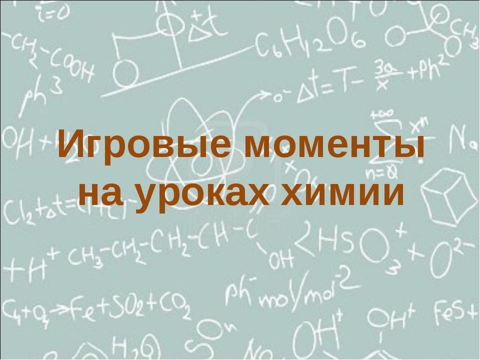 Игровые моменты на уроках химии