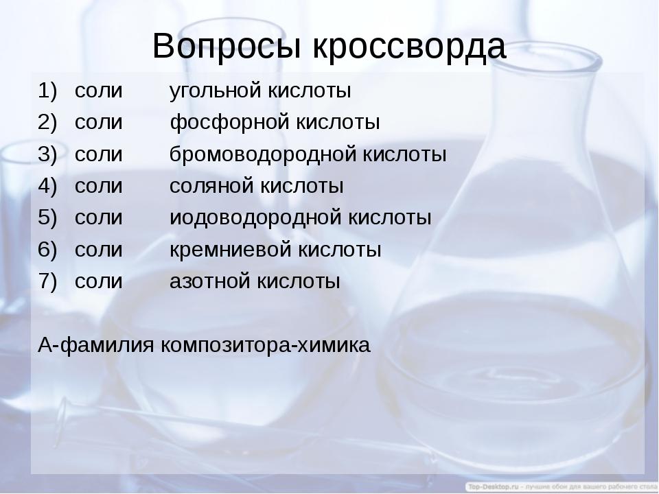 Вопросы кроссворда солиугольной кислоты солифосфорной кислоты солибромовод...