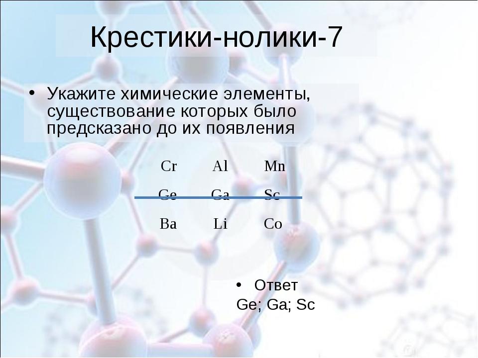 Крестики-нолики-7 Укажите химические элементы, существование которых было пре...