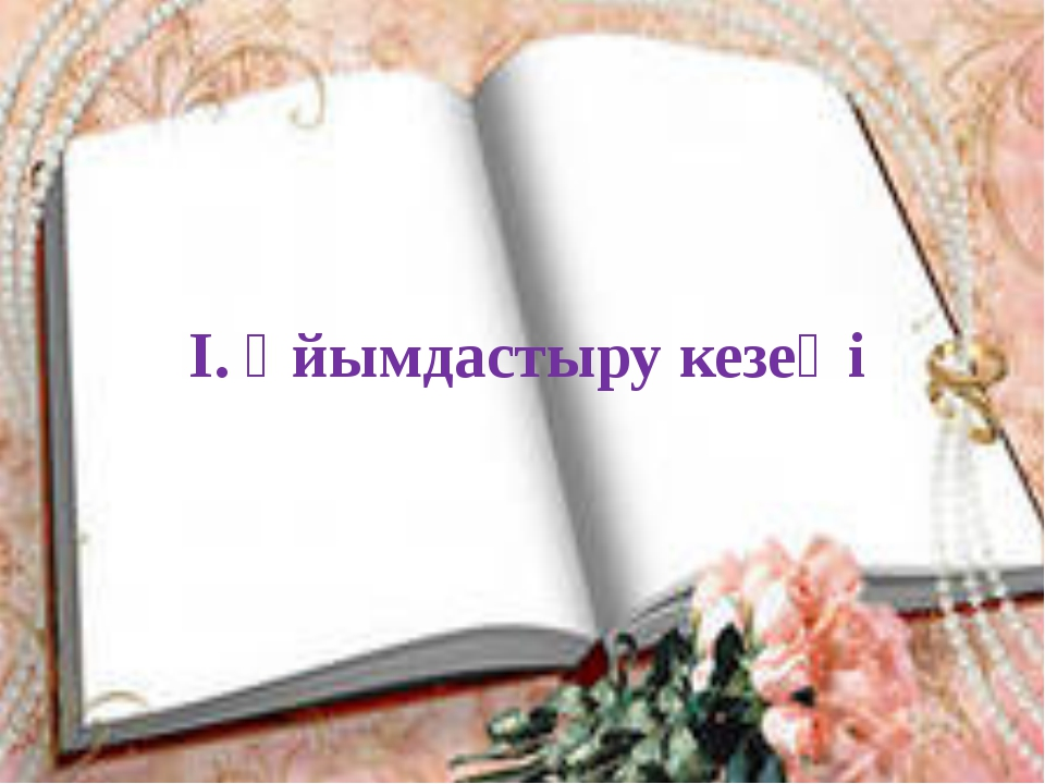І. Ұйымдастыру кезеңі