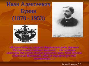 Иван Алексеевич Бунин (1870 - 1953) «Я происхожу из старого дворянского рода,