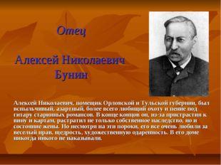 Отец Алексей Николаевич Бунин Алексей Николаевич, помещик Орловской и Тульско