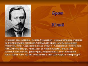 Брат Юлий Старший брат Бунина - Юлий Алексеевич - оказал большое влияние на ф