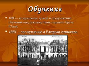 Обучение 1885 – возвращение домой и продолжение обучения под руководством ста