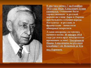 В два часа ночи с 7 на 8 ноября 1953 года Иван Алексеевич Бунин скончался. От