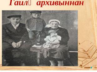 Гаилә архивыннан