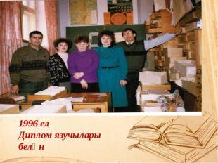 1996 ел Диплом язучылары белән