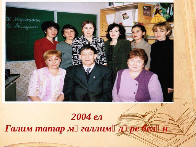 2004 ел Галим татар мөгаллимәләре белән