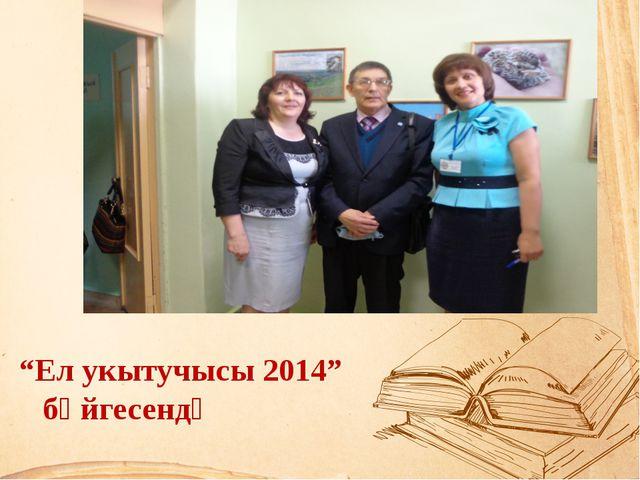 """""""Ел укытучысы 2014"""" бәйгесендә"""