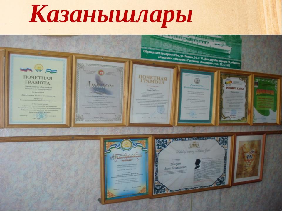 Казанышлары