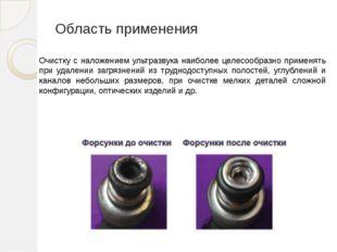 Область применения Очистку с наложением ультразвука наиболее целесообразно пр