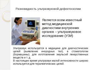 Разновидность ультразвуковой дефектоскопии Является всем известный метод меди