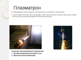 Плазматрон Газоразрядная плазма создается в специальных устройствах- плазмотр