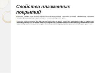 Свойства плазменных покрытий Плазменной наплавкой можно получить покрытия с в
