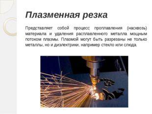 Плазменная резка Представляет собой процесс проплавления (насквозь) материала
