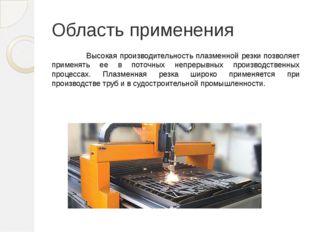 Область применения Высокая производительность плазменной резки позволяет прим