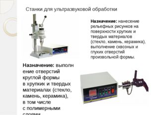 Станки для ультразвуковой обработки Назначение:нанесение рельефных рисунков