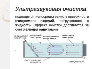 Ультразвуковая очистка подводятся непосредственно к поверхности очищаемого из
