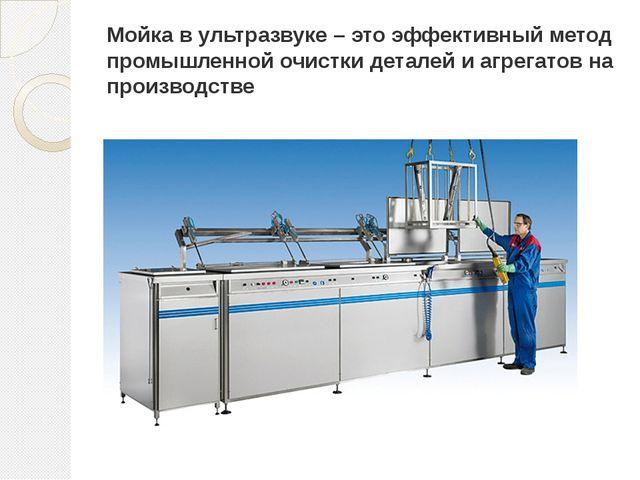 Мойка в ультразвуке – это эффективный метод промышленной очистки деталей и аг...