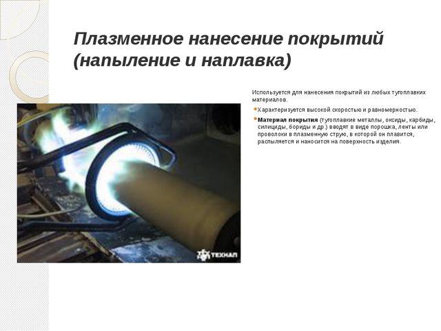 Плазменное нанесение покрытий (напыление и наплавка) Используется для нанесен...