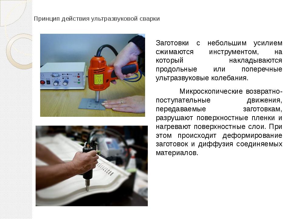 Принцип действия ультразвуковой сварки Заготовки с небольшим усилием сжимаютс...