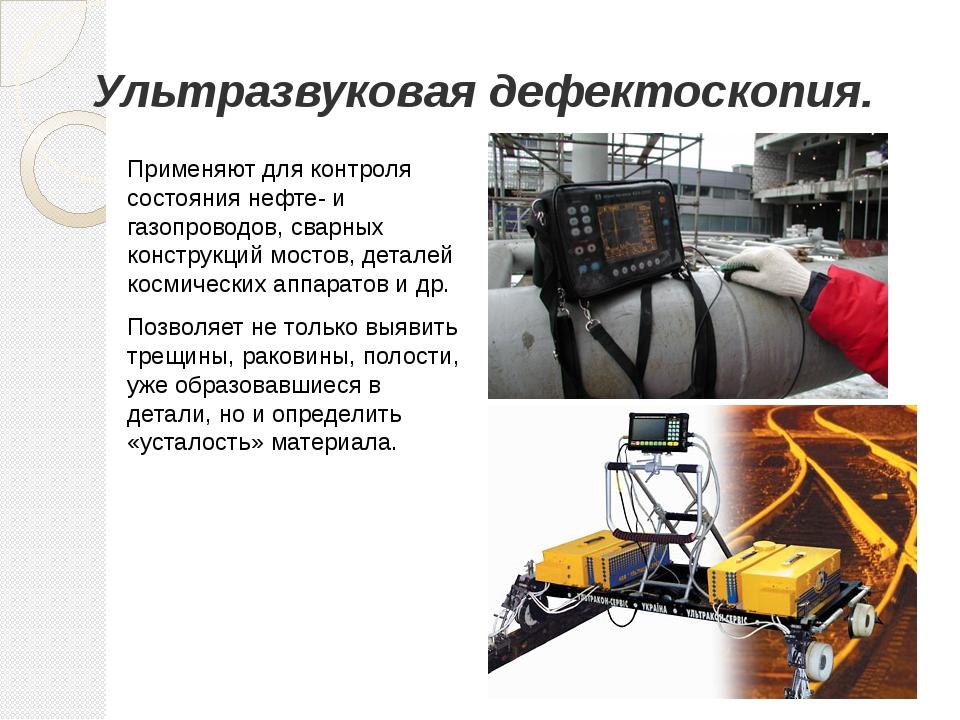 Ультразвуковая дефектоскопия. Применяют для контроля состояния нефте- и газоп...