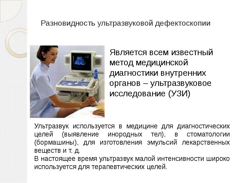 Разновидность ультразвуковой дефектоскопии Является всем известный метод меди...