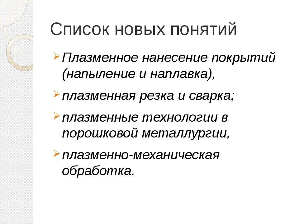 Список новых понятий Плазменное нанесение покрытий (напыление и наплавка), пл...