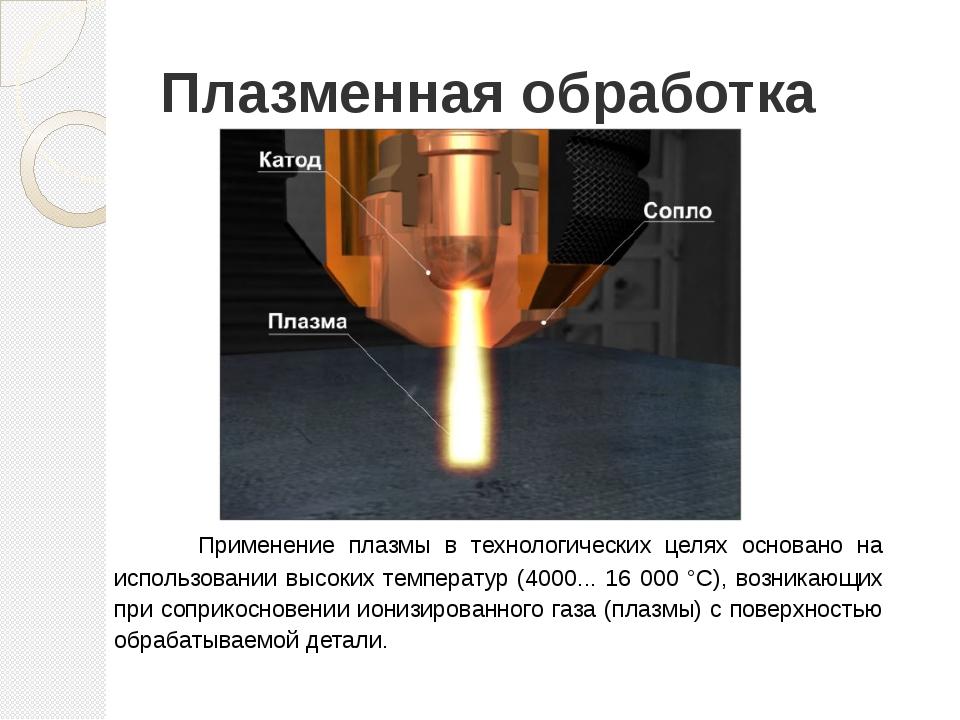 Плазменная обработка Применение плазмы в технологических целях основано на ис...
