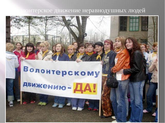 волонтерское движение неравнодушных людей