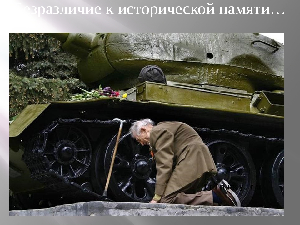 Безразличие к исторической памяти…
