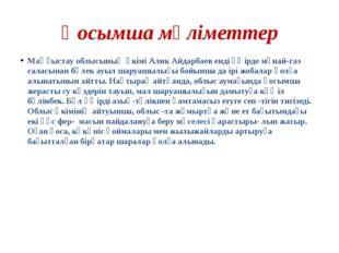 Қосымша мәліметтер Маңғыстау облысының әкімі Алик Айдарбаев енді өңірде мұнай