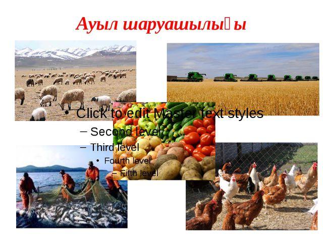 Ауыл шаруашылығы