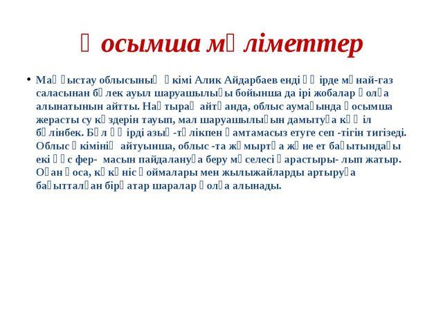 Қосымша мәліметтер Маңғыстау облысының әкімі Алик Айдарбаев енді өңірде мұнай...