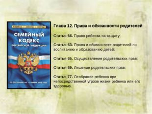 Глава 12. Права и обязанности родителей Статья 56. Право ребенка на защиту; С