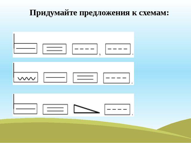 Придумайте предложения к схемам: