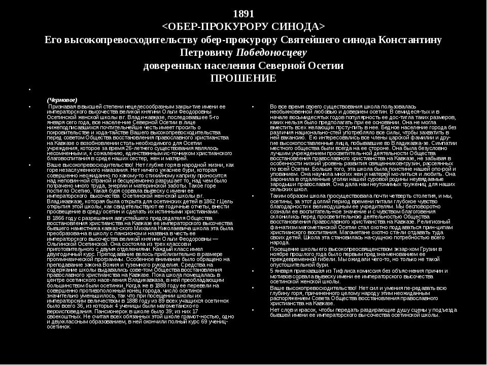 1891  Его высокопревосходительству обер-прокурору Святейшего синода Константи...