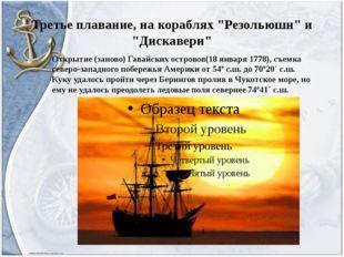 """Третье плавание, на кораблях """"Резольюшн"""" и """"Дискавери"""" Открытие (заново) Гава"""