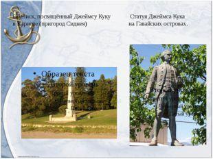 Обелиск, посвящённый Джеймсу Куку Статуя Джеймса Кука в Карнеле (пригород Сид
