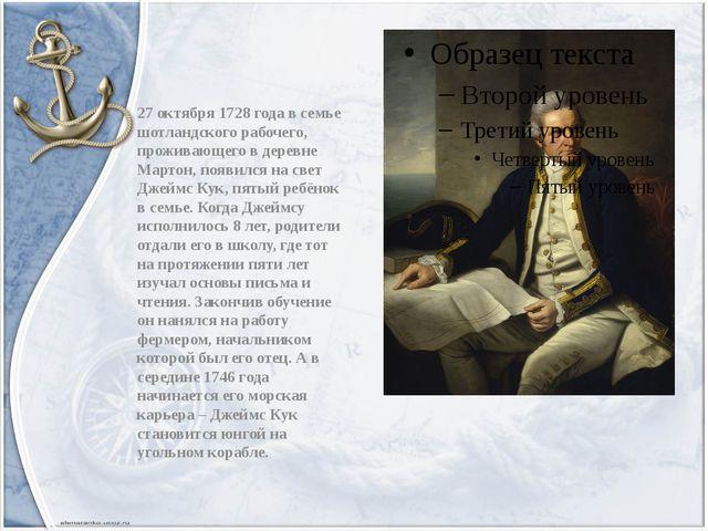 27 октября 1728 года в семье шотландского рабочего, проживающего в деревне М...