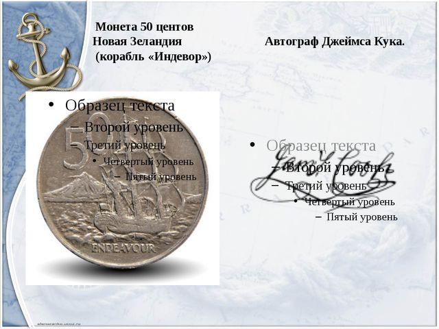 Монета 50 центов Новая Зеландия Автограф Джеймса Кука. (корабль «Индевор»)