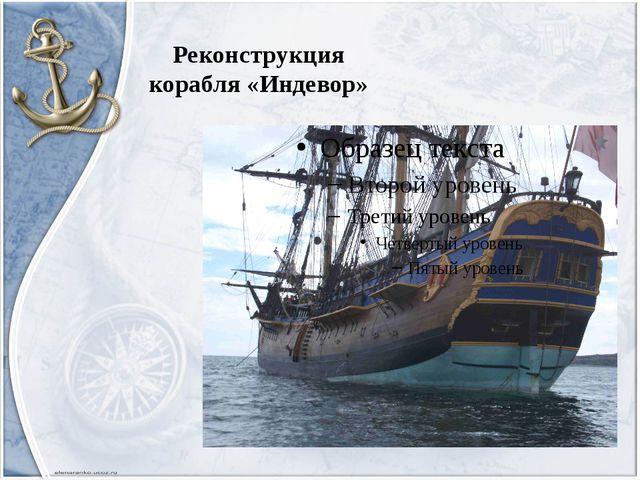 Реконструкция корабля «Индевор»