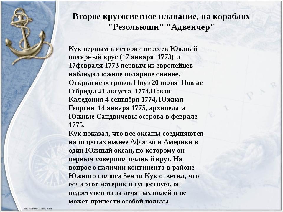 """Второе кругосветное плавание, на кораблях """"Резольюшн"""" """"Адвенчер"""" Кук первым в..."""