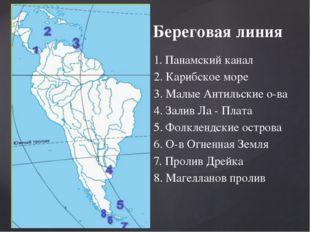1. Панамский канал 2. Карибское море 3. Малые Антильские о-ва 4. Залив Ла - П