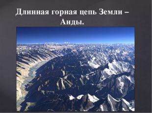 Длинная горная цепь Земли – Анды.