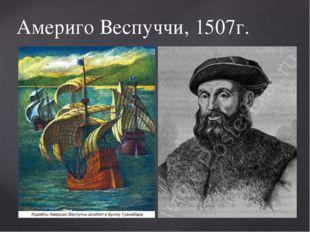 Америго Веспуччи, 1507г.