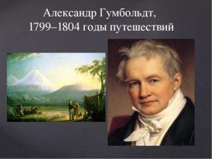 Александр Гумбольдт, 1799–1804 годы путешествий