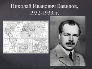 Николай Иванович Вавилов, 1932-1933гг.